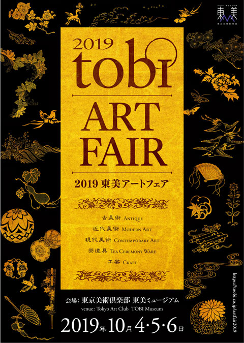 Artfair2019 flyer